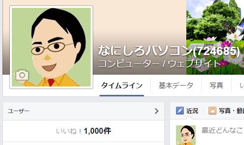 20141124 01 「なにしろパソコン」 の Facebookページ が約4年で「いいね」 1,000件を達成!