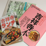 「吉祥寺ランチ」で食べ歩いたお店まとめ(311軒)