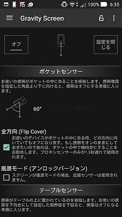 Screenshot_2015-06-25-06-35-54