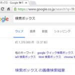 Bing 検索結果を自動で Google に切り替える Chrome拡張機能「Bing2Google」が便利