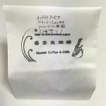 インド 産のコーヒー豆「プランテーションAA ブルックリン農園」を味わう(香茶美珈琲)