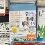 朝 5時起きにしたけど「朝活手帳2016」を買う寸前で「STAR PLANNER」にしたわけ