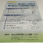 確定申告の e-Tax における「住民基本台帳カード」とマイナンバー「個人番号カード」との関係