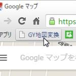 Googleマップで表示した同じエリアを Yahoo!地図で開くブックマークレット「GY地図変換」