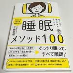 『驚くほど眠りの質がよくなる 睡眠メソッド100』で快眠のための知識を追加&実践