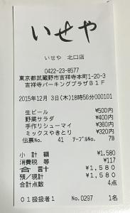 2015-12-06 17.50.55