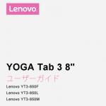 "Lenovo YOGA TAB 3 8"" (ZA0A0004JP)のサポートページと PDF マニュアル(ユーザーガイド)"
