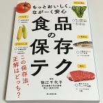『食品の保存テク』も参考に料理で余った食材を正しい保存方法で長くおいしく使い切りたい