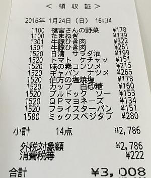 2016-01-25 09.37.39