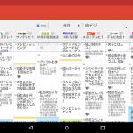 テレビ番組表を表示する Androidアプリに「TV SideView」を採用&レビュー