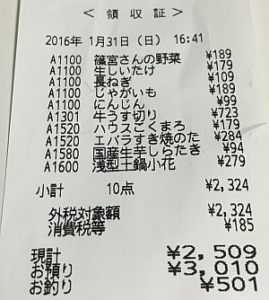 2016-02-04 06.11.50