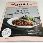 「Hanako(ハナコ)」の『吉祥寺のオモテとウラ。』を読んだ感想