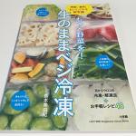 『生のままベジ冷凍』で手軽に野菜を「ちょい足し」することで食生活が広がりました