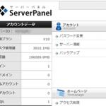 WordPress で作ったブログのサーバーを「さくらインターネット」から「エックスサーバー」に移した理由