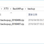 エラー表示でバックアップに失敗していた WordPress プラグイン「BackWPup」の設定を変更して再開