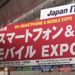 「Japan IT Week 春 2016」見学で「ひとりブレインストーミング」