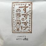 ニカラグア産のコーヒー豆「カサブランカ農園」をいただく(すずのすけの豆)