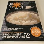 『うまいコメが食べたい!』ということで最新の「お米」「ごはん」に関する本を 3冊購入