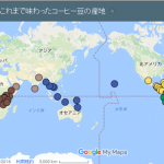自宅で挽いて味わったコーヒー豆の生産地と銘柄まとめ(38か国、74銘柄)