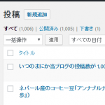いつのまにかブログの投稿数が 1,000 を超えました!