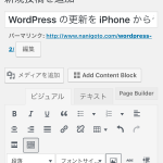 WordPress の更新を iPhone からやってみました