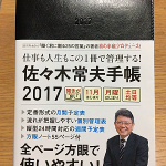 2017年の手帳は「STAR PLANNER」から「佐々木常夫手帳 2017」に変更