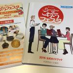 2016年も「第12回 Musashino ごちそうフェスタ」のガイドブックと「食べ歩きマップ」をゲット