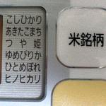 アイリスオーヤマ IH炊飯器 RC-IA30-B で新米ミルキークィーン 2合を「銘柄量り炊き」してみました