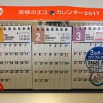 卓上カレンダーは「高橋のエコカレンダー2017(3ヵ月一覧カラフルタイプ E163)」で決まり!