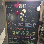 100g 4,000円でインドネシア産コーヒー豆「コピ・ルアック」を買って味わう(すずのすけの豆)