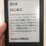 いままで「Kindle(キンドル)」を買わなかった理由と、いまさら買った理由