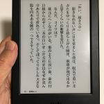 電子書籍リーダー「Kindle (Newモデル)キャンペーン情報つき」の文字サイズ調整など初期レビュー