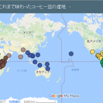 自宅で挽いて味わったコーヒー豆の生産地と銘柄まとめ(39か国、81銘柄)
