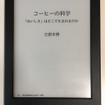 読みたかった本『コーヒーの科学(ブルーバックス)』を Kindle版で購入して驚いたこと