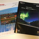 最終決戦は東芝レグザ「55Z700X」 vs LG 有機ELテレビ「OLED 55EG9100」