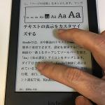 Kindle で画面表示のフォントサイズ(文字の大きさ)を素早く拡大/縮小して切り替える方法