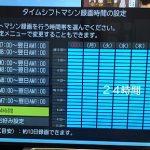 東芝レグザの「タイムシフトマシン」用ハードディスク(HDT-AV6.0TU3/V)設置&設定そして使用レビュー