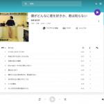 Google Play Music、Spotify Free に楠瀬誠志郎さんの過去のアルバムが追加配信されていました