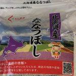 北海道産「ななつぼし」2kg を買って、炊いて、味わってみました