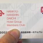「吉祥寺第一ホテル」のレストランで「ホテル会員」は表示価格より 10% OFF