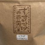 ルワンダ産のコーヒー豆「コーパック カビリジ RA」を味わう(すずのすけの豆)