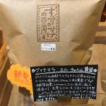 グアテマラ産のコーヒー豆「エル チャルム農園」を味わう(すずのすけの豆)