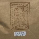 コロンビア産のコーヒー豆「MAJAGUA(マハッワ)」を味わう(すずのすけの豆)