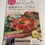 「吉祥寺スイーツブック」で吉祥寺『周辺』のカフェとスイーツのお店を開拓!?