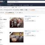 Amazonプライムビデオに「孤独のグルメ」を見つけ「吉祥寺 カヤシマ」の回を視聴