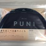 紛失した愛用の携帯クッション「エクスジェル mini PUNI(ミニプニ)PUN01-NV」を再購入