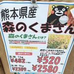 熊本県産のおこめ「森のくまさん」を食べてみました