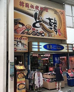 韓味楽 - 吉祥寺/韓国料理 [食べログ]