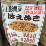 山形県産のおこめ「はえぬき」を食べてみました