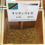 タンザニア産コーヒー豆「キリマンジャロ」を味わう(珈琲や 東小金井工房)